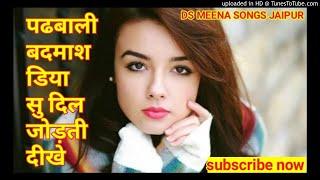 पढबाली बदमाश डिया सु दिल जोड़ती दीखे_new meena geet 2019_latest meena geet_latest meena song