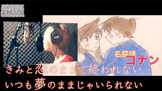 【耳コピ】きみと恋のままで終われない いつも夢のままじゃいられない[名探偵コナン]倉木麻衣 by HINA