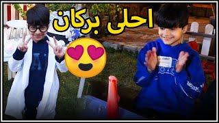 احنا المعزومين هالمرة 😂 الحمدالله - عائلة عدنان