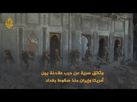 ???? ???? ???? تسريبات استخباراتية إيرانية تكشف وثائق سرية عن خطط واشنطن في العراق  - نشر قبل 10 ساعة