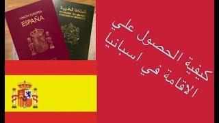 اسهل طريقة للحصول على الإقامة في إسبانيا