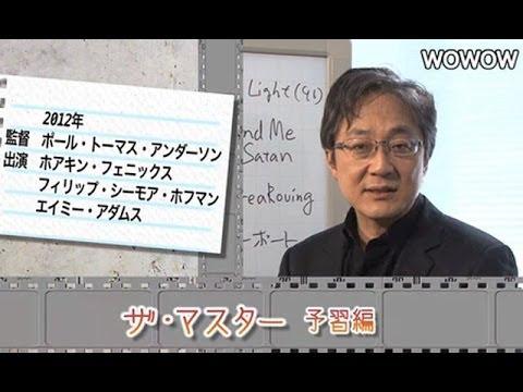町山智浩の映画塾!「ザ・マスター」<予習編> 【WOWOW】#125