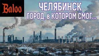 """""""Россия24"""" брешет - Челябинск задыхается."""