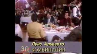 Комбинация - Луис Альберто