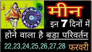 Meen ♓ Rashi 22 se 28 February Saptahik Rashifal 22,23,24,25,26,27,28 फरवरी मीन राशि ♓ चौथा हफ्ता