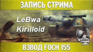 Рандом на Foch 155 - Kirilloid и LeBwa!