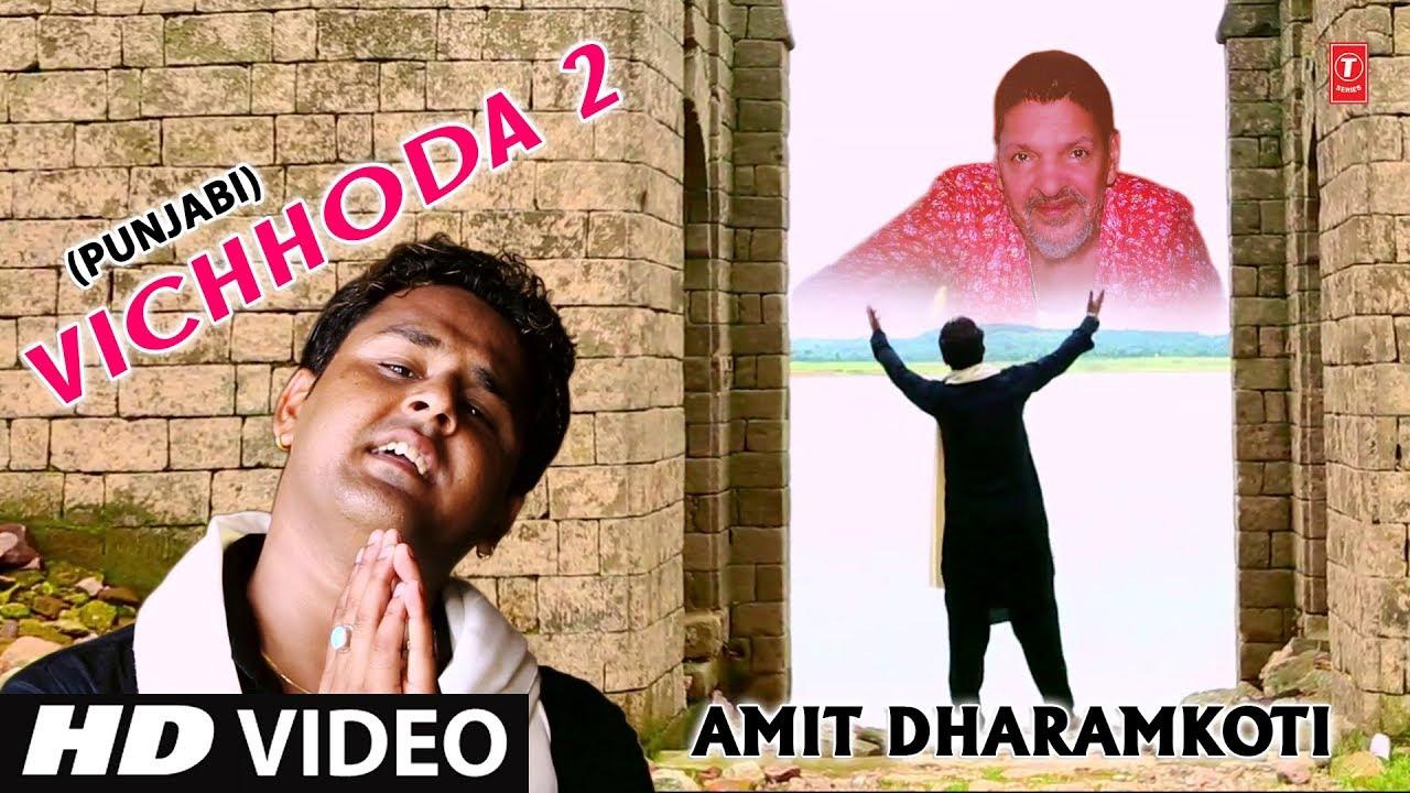 New song vichhoda (video song) by amrinder gill very sad punjabi.