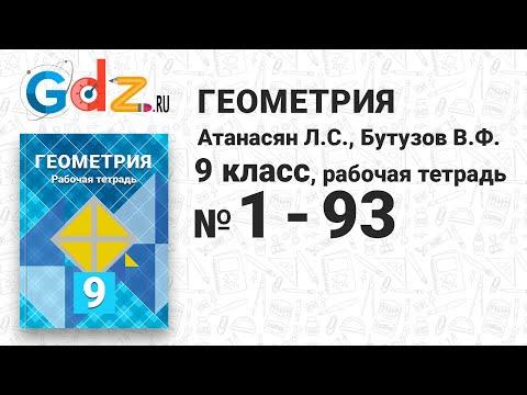 № 1-93 - Геометрия 9 класс Атанасян Рабочая тетрадь