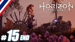 BRF - Horizon Zero Dawn # 15 END