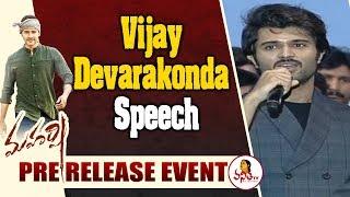Vijay Devarakonda Speech At Maharshi Pre Release Event Mahesh Babu Pooja Hedge Vanitha TV