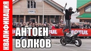 Антон Волков - Квалификация - Питер 2013