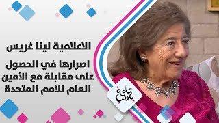 الاعلامية لينا غريس - اصرارها في الحصول على مقابلة مع الأمين العام للأمم المتحدة