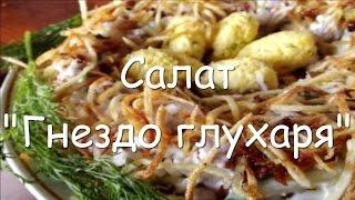 """Салат """"Гнездо глухаря"""", пошаговый рецепт салата на праздничный стол"""