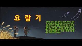 요람기 _ 오영수
