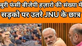 ||JNU STUDENTS PROTEST || AGAINST CITIZENSHIP AMENDMENT BILL || NRC|| DELHI POLICE ने KIYA लाठीचार्ज