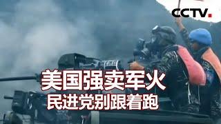 美国强卖军火 民进党别跟着跑 20201208 |《海峡两岸》CCTV中文国际 - YouTube