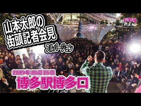 山本太郎(れいわ新選組代表) 街頭記者会見 博多駅博多口 2019年10月26日
