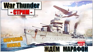 War Thunder - ЖДЕМ НОВЫЙ МАРАФОН | Паша Фриман🔴