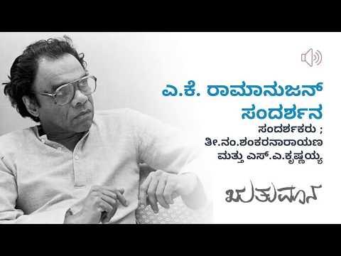 ಎ.ಕೆ. ರಾಮಾನುಜನ್ ಸಂದರ್ಶನ - ಭಾಗ ೧ | A. K. Ramanujan Interview - Part 1
