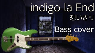 twitter [https://twitter.com/ak_ibass] #indigo_la_End #想い切り #悪鬼.