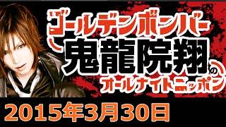 ゴールデンボンバー鬼龍院翔のオールナイトニッポン2015年3月30日より ...