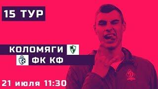 Коломяги-47 - ФК КФ. Первенство Санкт-Петербурга. 15 тур