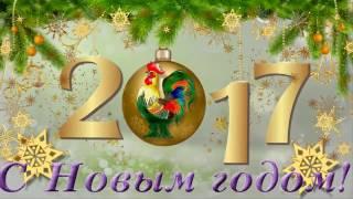 Красивое, веселое поздравление с Новым 2017 годом! Жаңа 2017 жылмен құттықтау!