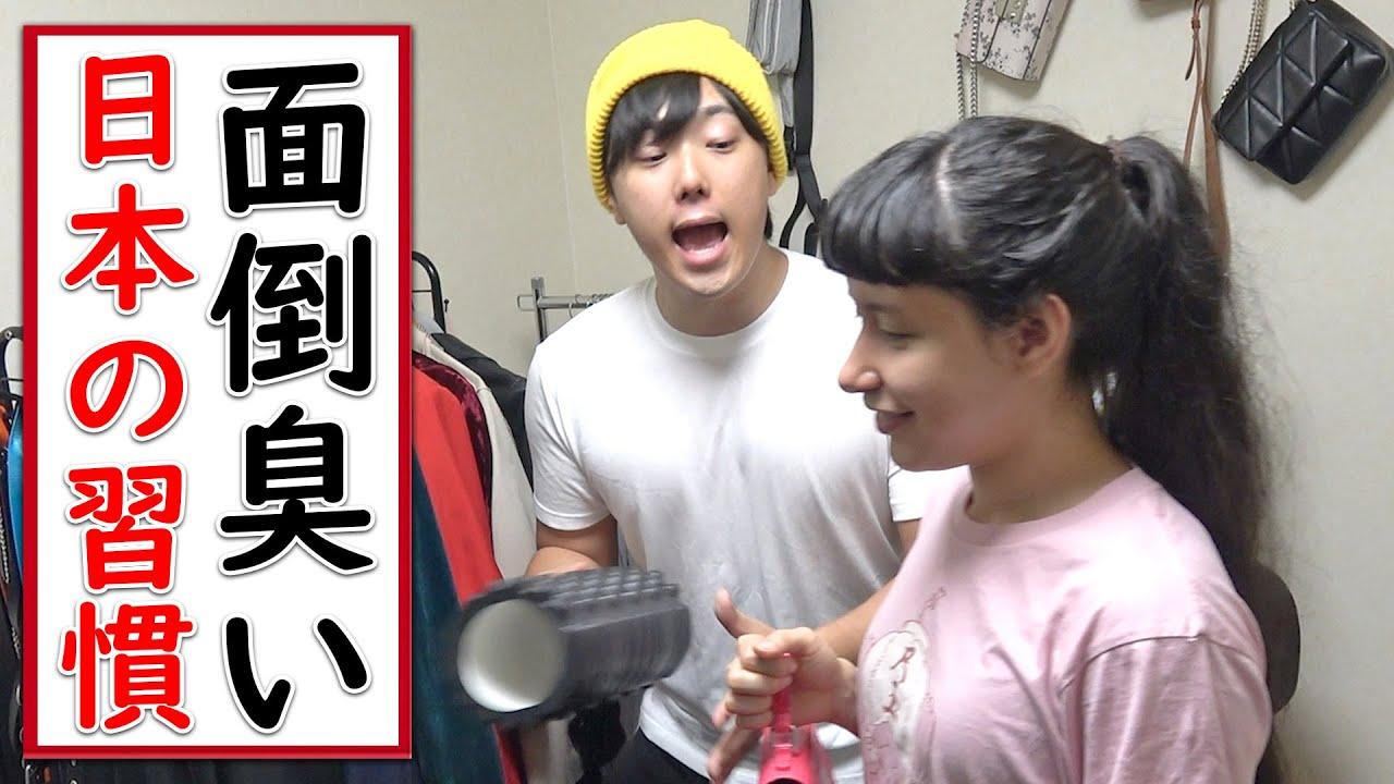 外國人が思う日本の面倒臭い習慣【國際カップル】 - YouTube