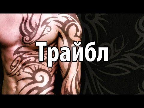 Трайбл (Trible) - стиль тату. Значение, эскизы и фото.