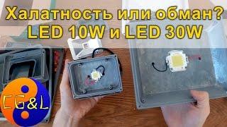 Прожектор LED 30W и LED 10W обман или халатность?(Видео на тему светодиодных прожекторов LED 30W и LED 10W со странными особенностями постараемся понять это обман..., 2015-03-07T14:49:49.000Z)