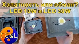 Прожектор LED 30W и LED 10W обман или халатность?(, 2015-03-07T14:49:49.000Z)