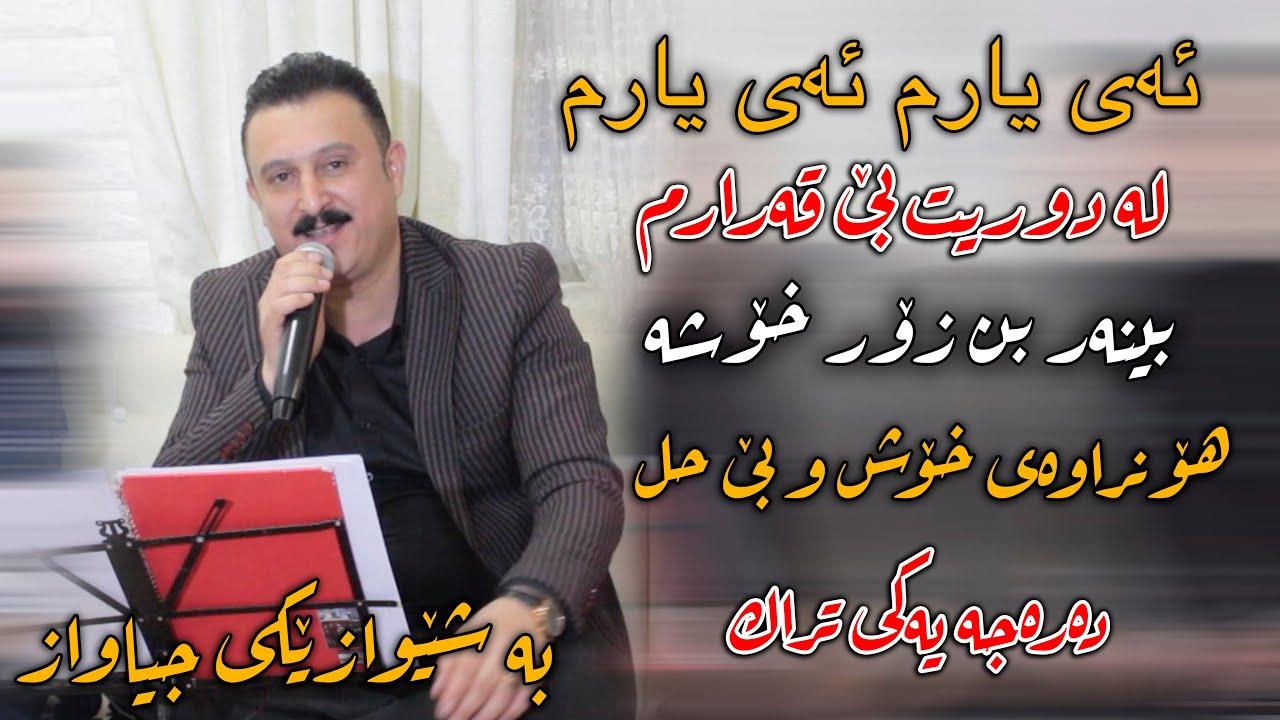 Karwan Xabati W Peshraw Hawrami (Ay Yarm Ay Yarm) Danishtni Hosha w Hama - Track 4 - ARO