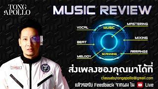 Tong Apollo Music Review #8 รีวิวเพลงของทุกคน
