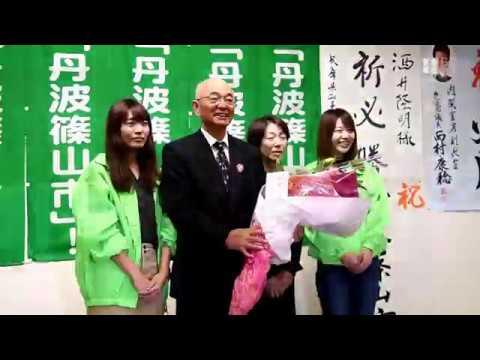 「丹波篠山市」誕生へ 改名住民投票で賛成多数 - YouTube