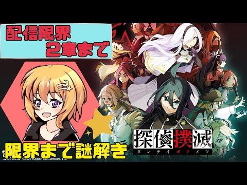 【1章】登場人物は全員探偵(´⊙ω⊙`)!!【探偵撲滅】 実況プレイ part1 ☆