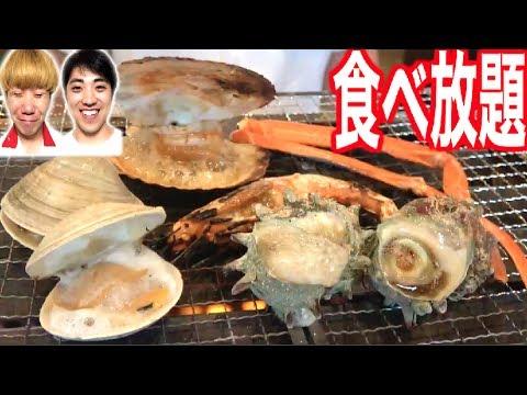 【大食い】海鮮浜焼き食べ放題で満足いくまで焼きまくる!