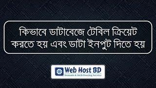 كيفية إنشاء جدول بإدخال البيانات في قاعدة البيانات | Web Host BD | البنغالية التعليمي
