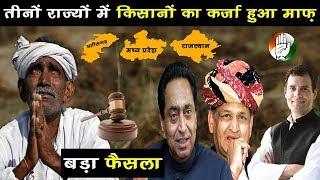 Rahul Gandhi ने की बड़ी घोषणा, तीनों राज्यों में किसानों का कर्जा हुआ माफ़