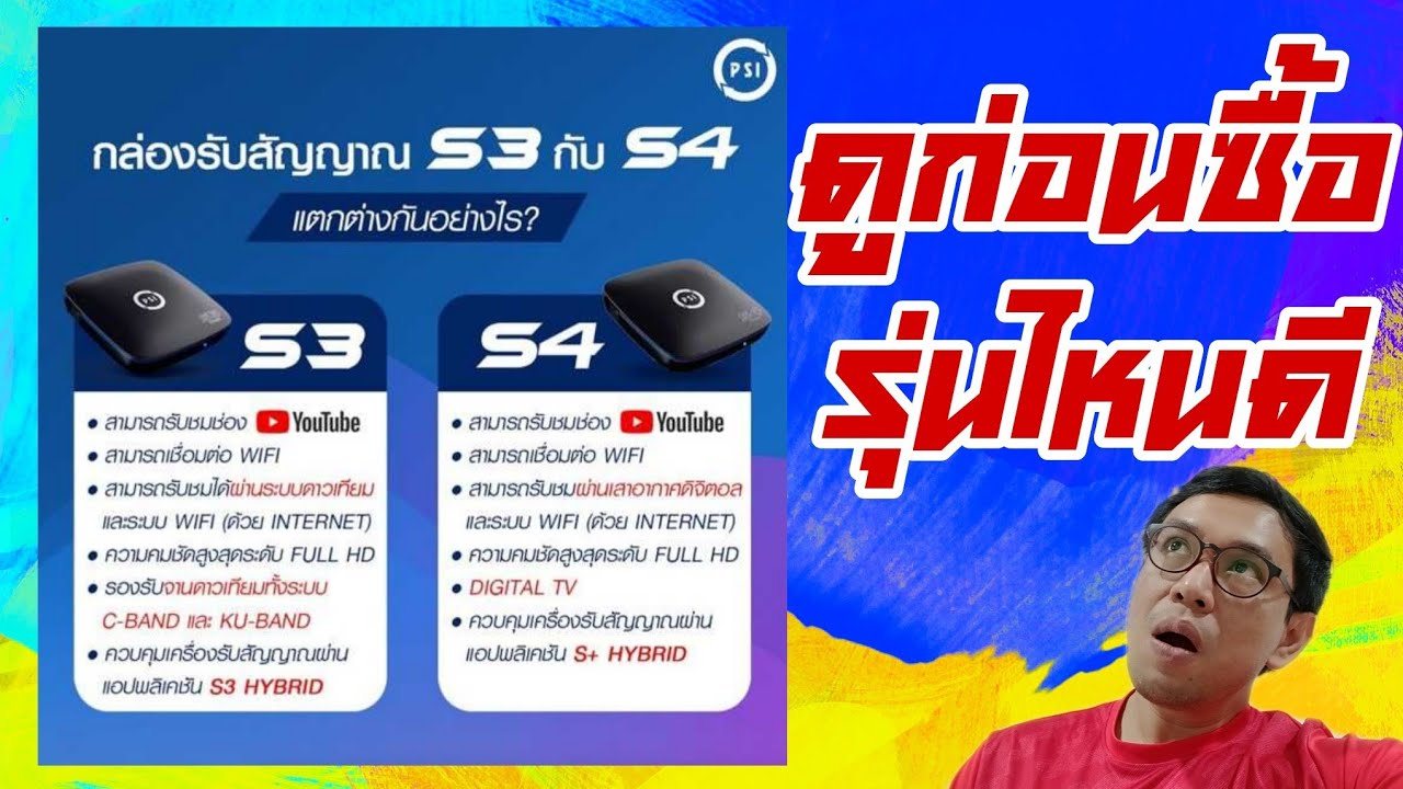 PSI S3/S4 ดูก่อนซื้อ เลือกรุ่นไหนดี Look before buying which model is good to choose?