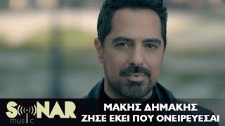 Μάκης Δημάκης - Ζήσε εκεί που ονειρεύεσαι - Official Video Clip