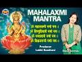 Shri Mahalaxmi Mantra - Laxmi Mantra - Mahalaxmi Mantra - Om Mahalaxmi Namo Namah - Manaali video