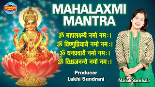 Shri Mahalaxmi Mantra - Laxmi Mantra - Mahalaxmi Mantra - Om Mahalaxmi Namo Namah - Manaali
