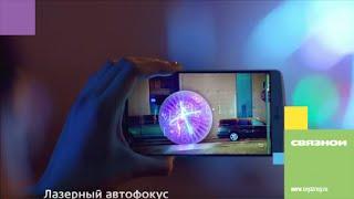 Скачать Реклама Связной Смартфон LG G3 3000 рублей в подарок
