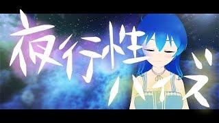 夜行性ハイズ - DECO*27(Cover) / 星乃めあ【歌ってみた】