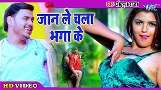 #Ankush Raja,  Antra Singh II #Video जान ले चला भगा के II 2020 Bhojpuri Superhit