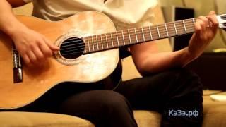 Нэнси - Отель|гитара