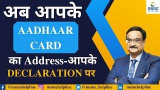 अब आपके AADHAAR CARDका Address-आपके DECLARATION पर