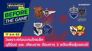 วิเคราะห์ก่อนเกม-ไทยลีกวันเสาร์-l-ฟุตบอลไทยวาไรตี้-live-17-08-62