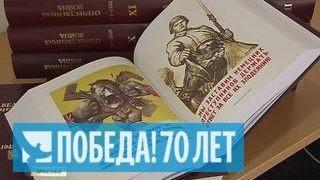 Рассекреченные архивы: Великая Отечественная в 12 томах