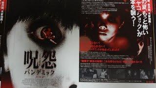 呪怨 パンデミック 2007 映画チラシ アンバー・タンブリン